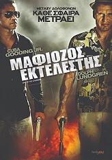 mafiozos ektelestis one in the chamber dvd photo