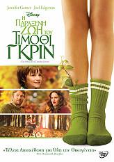 i paraxeni zoi toy timothi gkrin the odd life of timothy green dvd photo