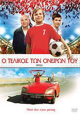 o telikos ton oneiron toy will dvd photo