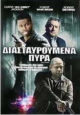 diastayroymena pyra freelancers dvd photo