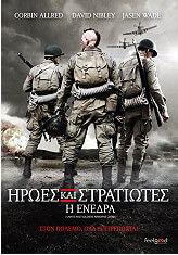 iroes kai stratiotes i enedra saints and soldiers airborne creed dvd photo