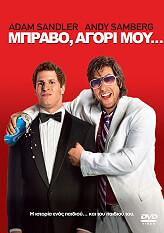 mprabo agori moy that s my boy dvd photo