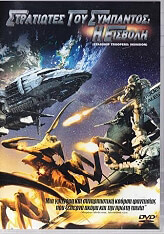 stratiotes toy sympantos 4 eisboli starship troopers invasion dvd photo
