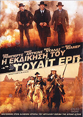 i ekdikisi toy goyat erp wyatt earp s revenge dvd photo