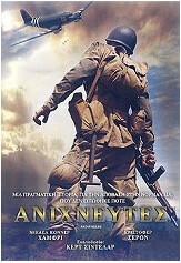 anixneytes pathfinders in the company of strangers dvd photo