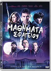 mathimata sfageioy dvd photo