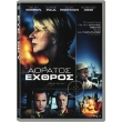 aoratos exthros dvd eye in the sky dvd photo