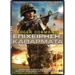 epixeirisi katharmata dvd roger corman s operation rogue dvd photo