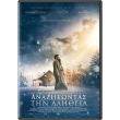 anazitontas tin alitheia dvd the shack photo