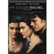 i xaderfi moy i reitsel dvd my cousin rachel photo
