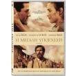 i megali yposxesi the promise dvd photo