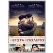 ston erota kai ston polemo testament of youth dvd photo