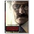 epixeirisi eskompar the infiltrator dvd photo