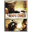 to nekro simeio the hollow point dvd photo