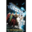 gyriste to galaxia me otostop hitchhiker s guide to galaxy dvd photo