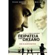 peirateia ston okeano a hijacking dvd photo