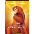 o basilias ton liontarion lion king de dvd o ring photo