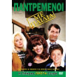pantremenoi me paidia 1os kyklos 2 dvd married with children season 1 2 dvd photo