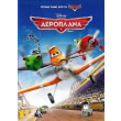 aeroplana planes dvd photo