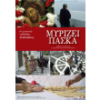 myrizei paska easter is in the air dvd photo