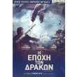 i epoxi ton drakon age of the dragons dvd photo