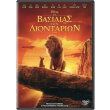 o basilias ton liontarion 2019 dvd the lion king 2019 dvd photo