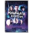 mathimata sfageioy dvd slaughterhouse rulez dvd photo