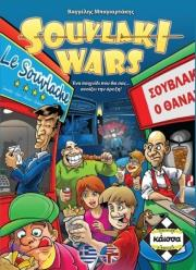 souvlaki wars photo