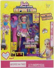 mattel barbie video game magika patinia lampada photo