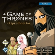 a game of thrones to xeri toy basilia photo