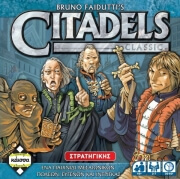 citadels classic greek photo