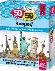 50 50 games kosmos photo
