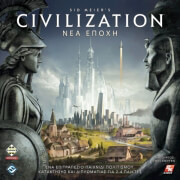 civilization nea epoxi photo