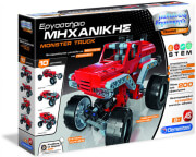 mathaino dimioyrgo technologic stem ergastirio mixanikis monster truck 1026 63705 photo