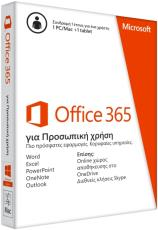 microsoft office 365 personal 1 pc mac 1 year gr photo