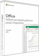 microsoft office home and business 2019 greek eurozone medialess photo
